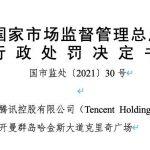 4月30日腾讯因垄断问题,被市监管总局罚50万!
