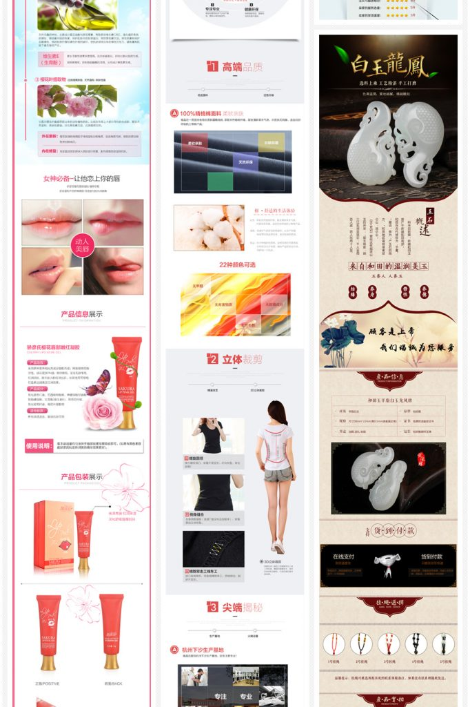 电商设计页